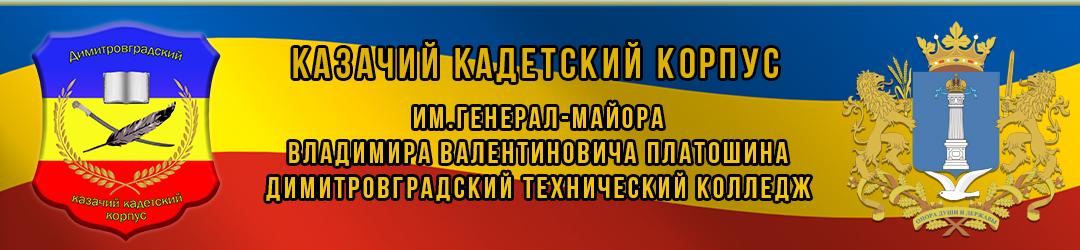 ККК ОГБПОУ ДТК